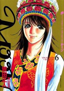 MOON―昴 ソリチュード スタンディング― (6) 電子書籍版