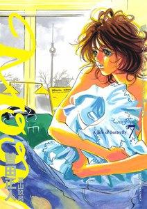 MOON―昴 ソリチュード スタンディング― (7) 電子書籍版