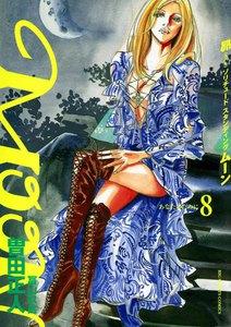 MOON―昴 ソリチュード スタンディング― (8) 電子書籍版