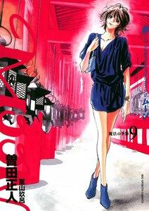 MOON―昴 ソリチュード スタンディング― (9) 電子書籍版
