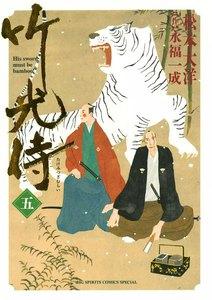 竹光侍 (5) 電子書籍版