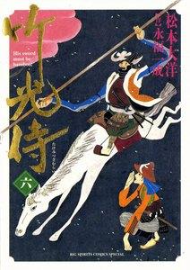 竹光侍 (6) 電子書籍版