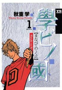 學ビノ國 (1) 電子書籍版