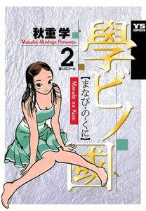 學ビノ國 (2) 電子書籍版