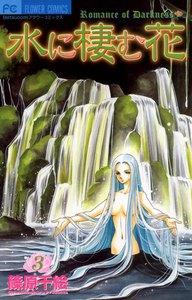 水に棲む花 (3) 電子書籍版