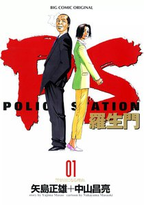 PS-羅生門- (1) 電子書籍版