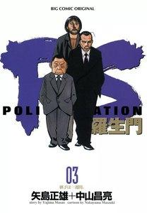 PS-羅生門- 3巻