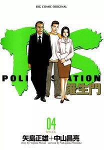 PS-羅生門- (4) 電子書籍版
