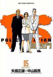 PS-羅生門- 5巻