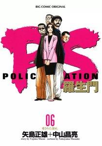 PS-羅生門- (6) 電子書籍版