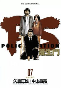 PS-羅生門- (7) 電子書籍版