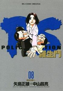 PS-羅生門- 8巻