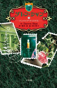 ダレン・シャン3 バンパイア・クリスマス 電子書籍版