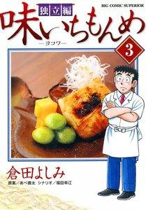 味いちもんめ 独立編 (3) 電子書籍版