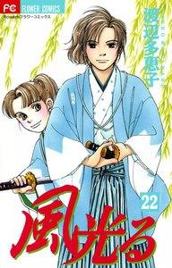 風光る (22) 電子書籍版
