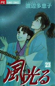 風光る (23) 電子書籍版