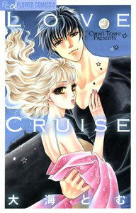 Love Cruise 電子書籍版