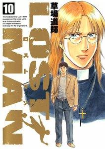 LOST MAN (10) 電子書籍版