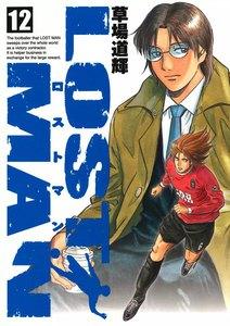 LOST MAN (12) 電子書籍版