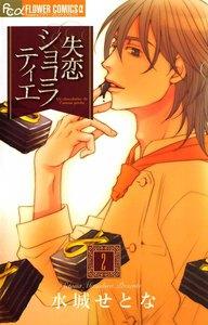 失恋ショコラティエ (2) 電子書籍版
