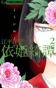 依姫綺譚 2巻