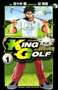 KING GOLF (1) 電子書籍版