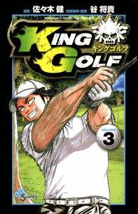 KING GOLF (3) 電子書籍版