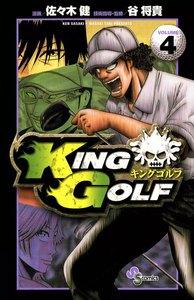 KING GOLF (4) 電子書籍版