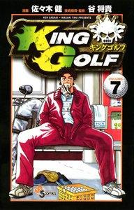 KING GOLF (7) 電子書籍版