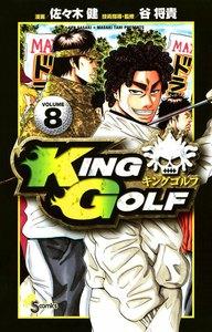 KING GOLF (8) 電子書籍版