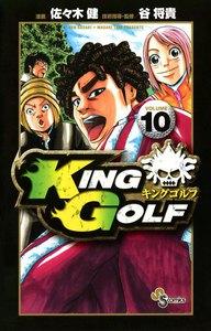 KING GOLF (10) 電子書籍版