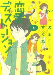 恋愛ディストーション (6) 電子書籍版