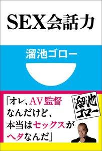 SEX会話力 電子書籍版