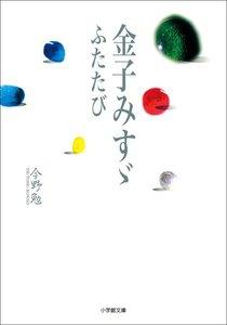 金子みすゞ ふたたび 電子書籍版