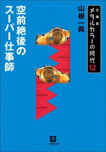 メタルカラーの時代12 空前絶後のスーパー仕事師 電子書籍版