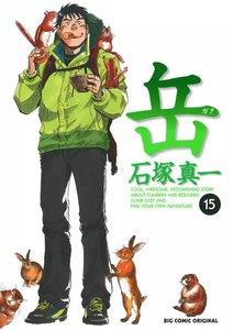 岳 (15) 電子書籍版
