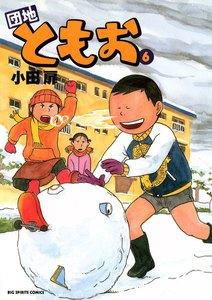 団地ともお (6) 電子書籍版