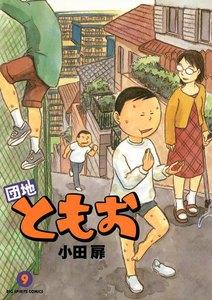 団地ともお (9) 電子書籍版