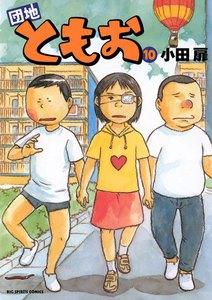 団地ともお (10) 電子書籍版