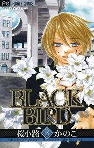 BLACK BIRD (13) 電子書籍版