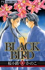 BLACK BIRD (14) 電子書籍版