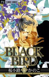BLACK BIRD 15巻