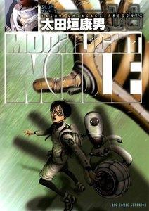 MOONLIGHT MILE (18) 電子書籍版