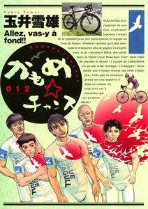 かもめ☆チャンス (12) 電子書籍版