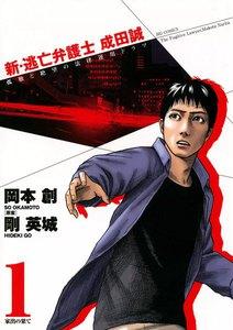 新・逃亡弁護士 成田誠 (1) 電子書籍版