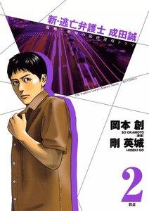 新・逃亡弁護士 成田誠 (2) 電子書籍版