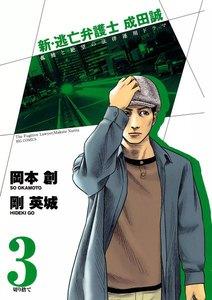 新・逃亡弁護士 成田誠 (3) 電子書籍版