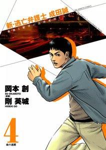 新・逃亡弁護士 成田誠 (4) 電子書籍版