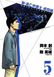新・逃亡弁護士 成田誠 (5) 電子書籍版