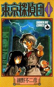 東京探偵団 (1) 電子書籍版